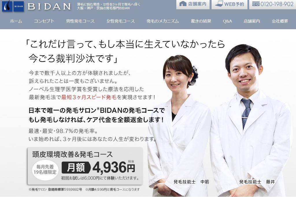 NIDANの公式サイトスクショ